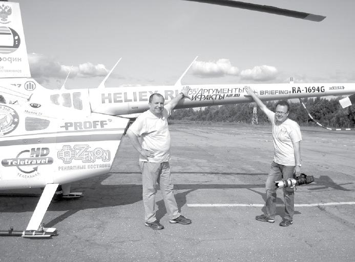 Игорь Гуржуенко и Виктор Сидельников приземлились в псковском аэропорту 9 июля.